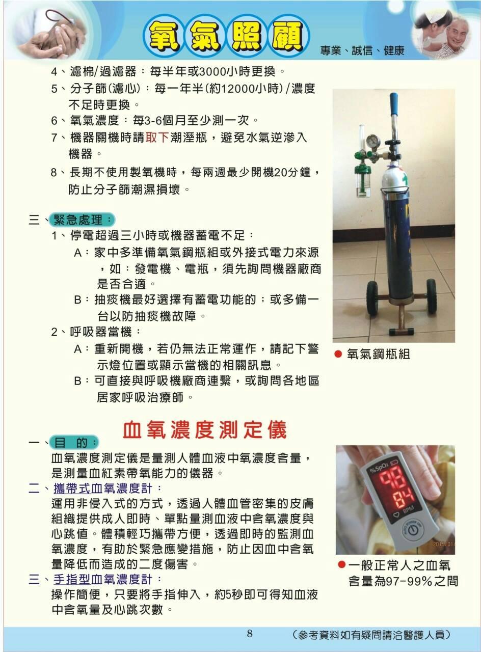 測定 血 器 濃度 中